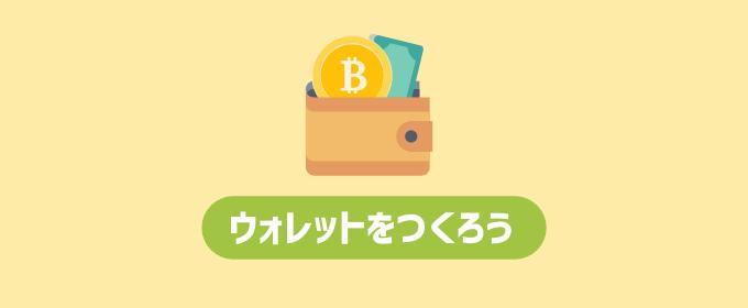 STEP 1  まずは仮想通貨のウォレット(JAXX)を作ろう
