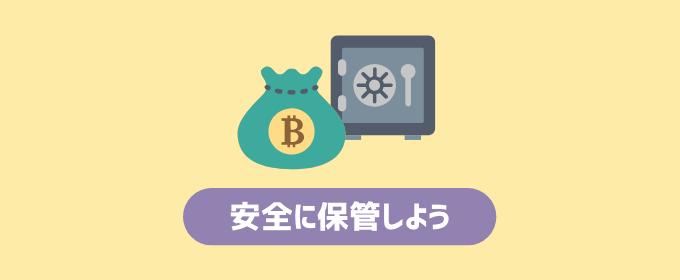 STEP 4  手に入れた仮想通貨の セキュリティを強化しよう