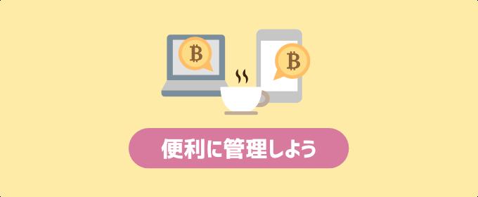 STEP 5  仮想通貨を便利に管理しよう