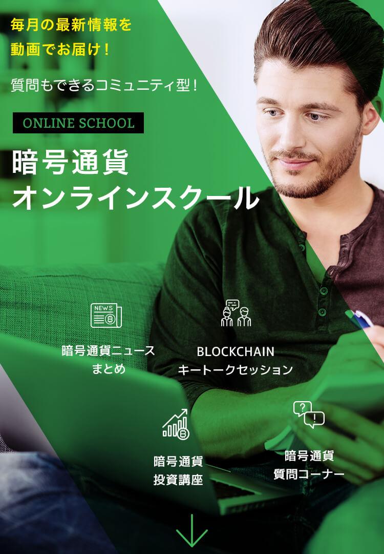 暗号 通貨 オンライン スクール