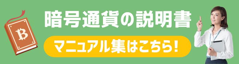 暗号通貨の説明書 マニュアル集はこちら!