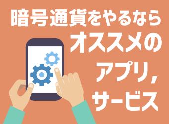 オススメのサービス・アプリ