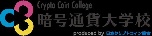 暗号通貨大学校