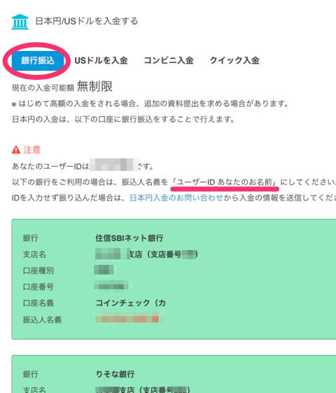 coincheck_furikomi002r