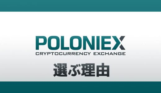 3-1-1. Poloniexの口座を開設する理由