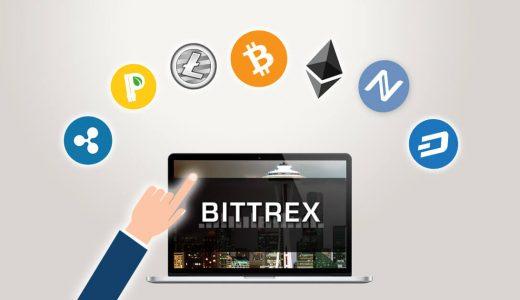 Bittrexでトレードする方法