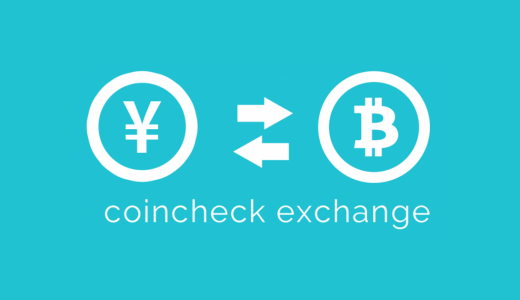 コインチェックでビットコインを購入する