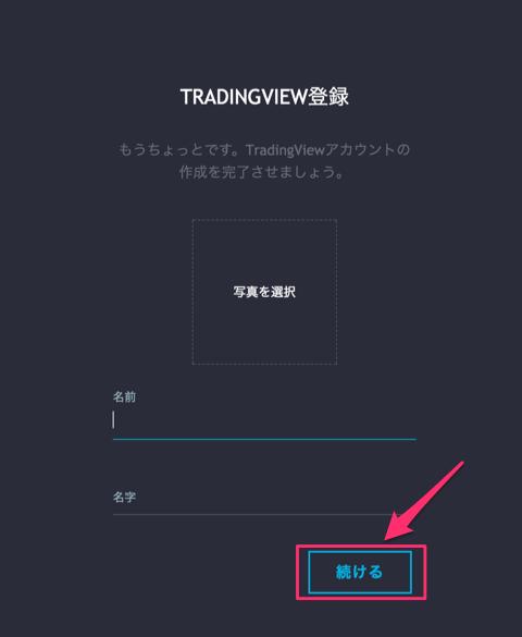 tradingview08