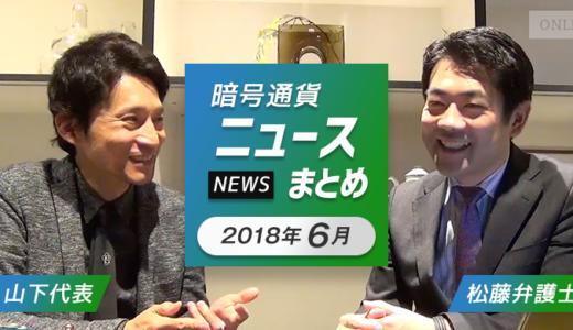 【2018年6月】暗号通貨ニュースまとめ!
