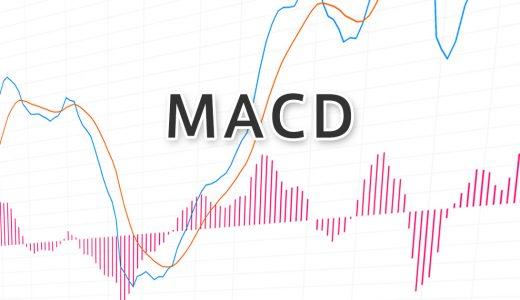 「MACD」じっくりトレードに向いている指標