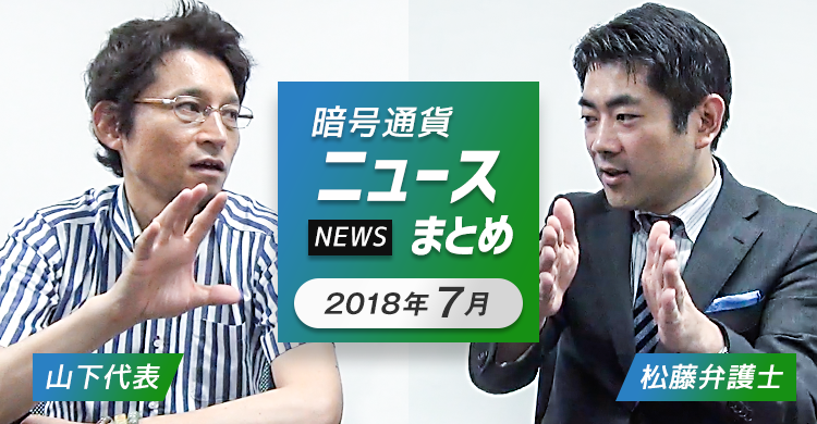 【2018年7月】暗号通貨ニュースまとめ!