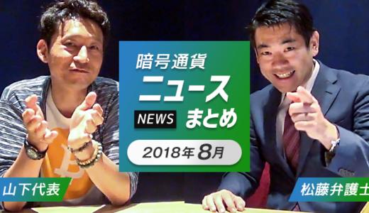 【2018年8月】暗号通貨ニュースまとめ!