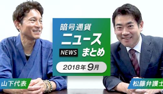 【2018年9月】暗号通貨ニュースまとめ!