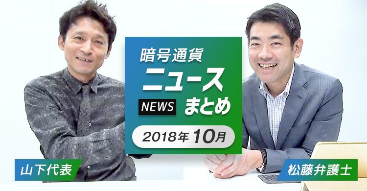 【2018年10月】暗号通貨ニュースまとめ!