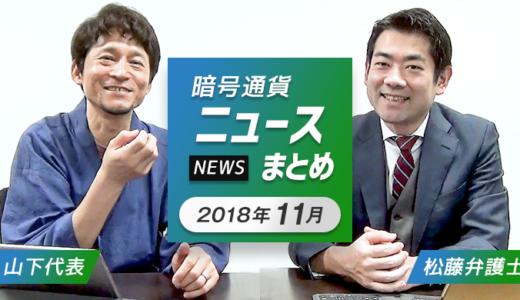 【2018年11月】暗号通貨ニュースまとめ!