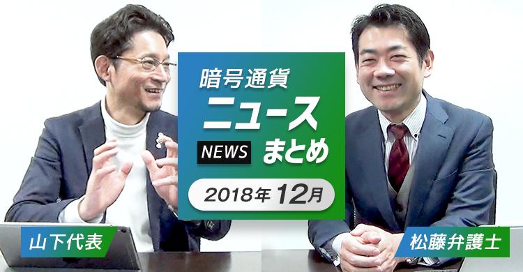 【2018年12月】暗号通貨ニュースまとめ!