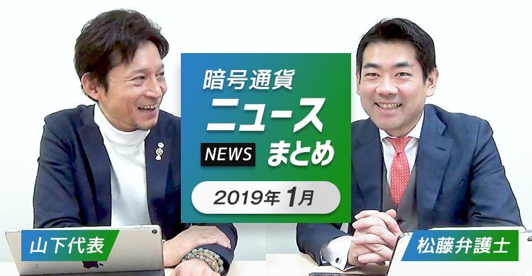 【2019年1月】暗号通貨ニュースまとめ!