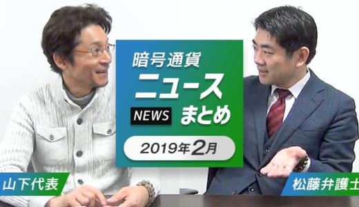 【2019年2月】暗号通貨ニュースまとめ!