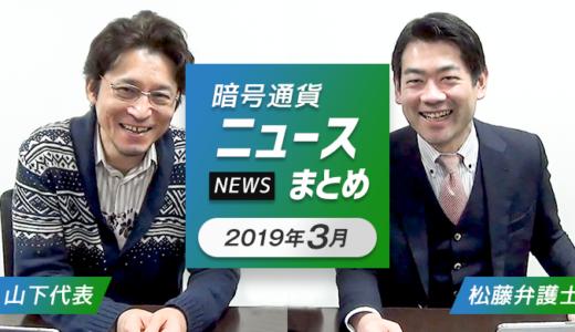 【2019年3月】暗号通貨ニュースまとめ!