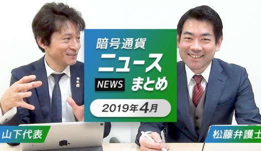 【2019年4月】暗号通貨ニュースまとめ!