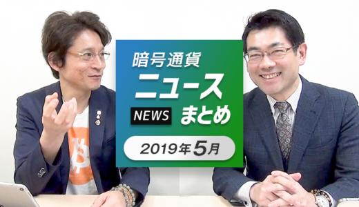 【2019年5月】暗号通貨ニュースまとめ!