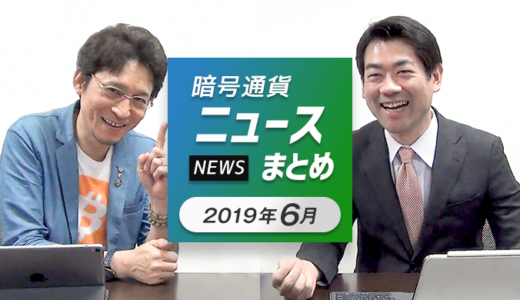 【2019年6月】暗号通貨ニュースまとめ!