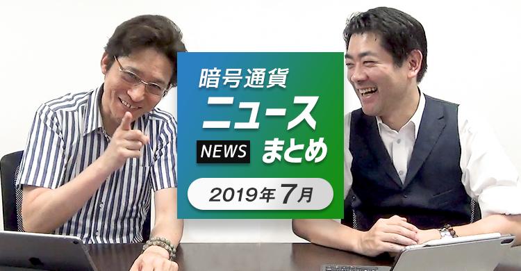 【2019年7月】暗号通貨ニュースまとめ!