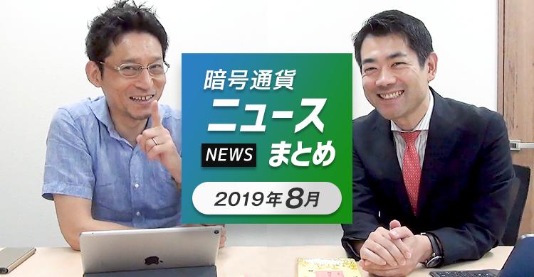 【2019年8月】暗号通貨ニュースまとめ!