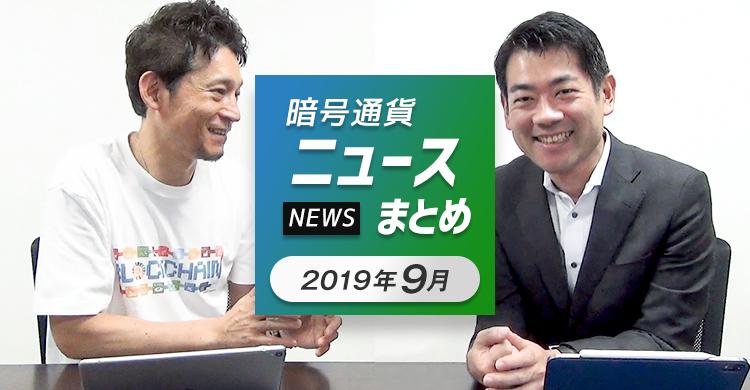 【2019年9月】暗号通貨ニュースまとめ!