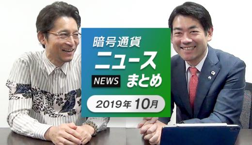 【2019年10月】暗号通貨ニュースまとめ!