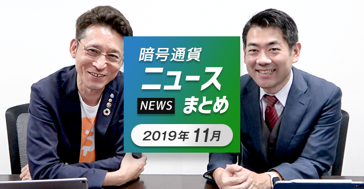 【2019年11月】暗号通貨ニュースまとめ!