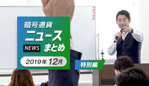 【2019年12月】暗号通貨ニュースまとめ!【特別編】