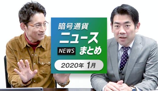 【2020年1月】暗号通貨ニュースまとめ!