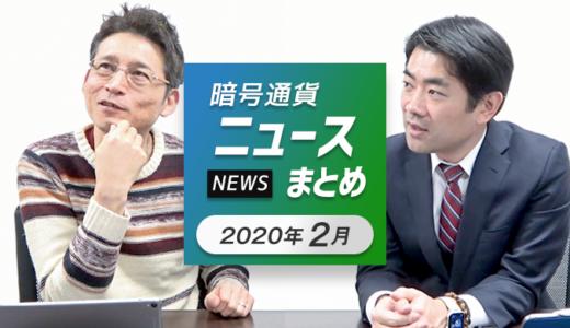 【2020年2月】暗号通貨ニュースまとめ!