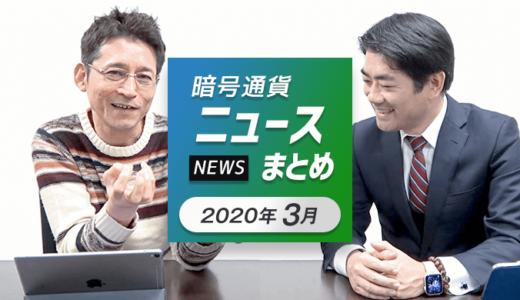 【2020年3月】暗号通貨ニュースまとめ!