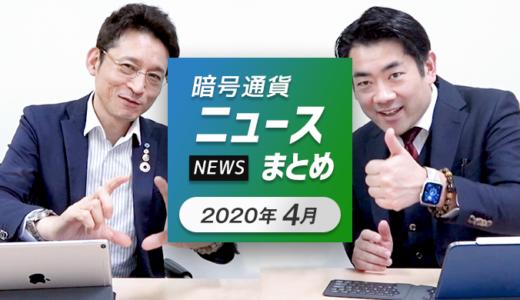 【20204月】暗号通貨ニュースまとめ!
